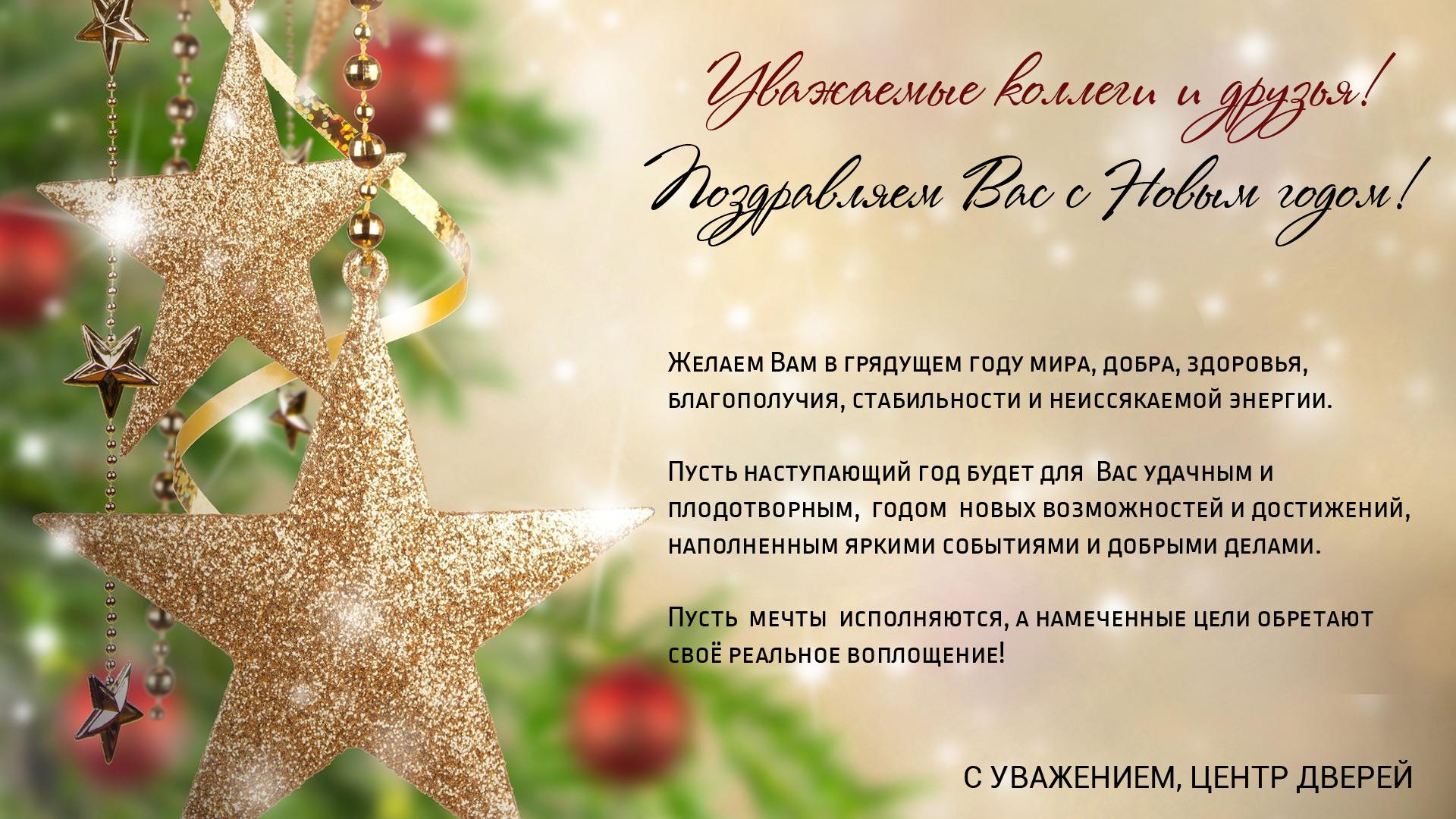 КОмпания Центр Дверей Чебоксары поздравляет Вас с Новым годом!